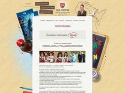 Сайт по предоставлению услуг обучения английского.