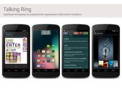 Talking Ring