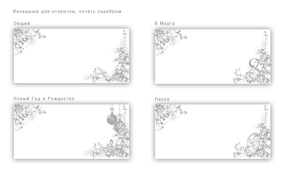 Вкладыши к открыткам для печати на кальке