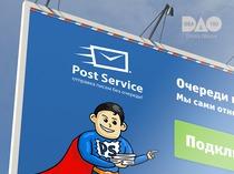 Борд для Post Service. Иркутск