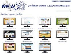 Небольшая веб-студия