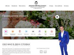 """Сайт-визитка ведущего """"Arseniy Prelovskiy"""""""