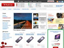 RUBL - резиновый интернет-магазин