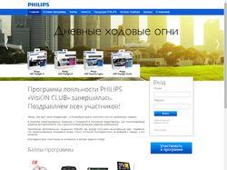 Сайт для проведения пиар-акции