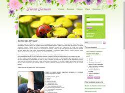 Сайт посвященный озеленению и ландщафтному дизайну