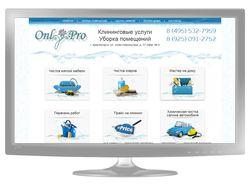 Сайт OnlyPro клининг