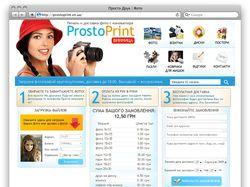 [Сервисы] ProstoPrint - печать фото с доставкой