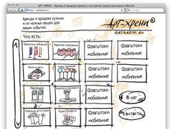 [Сайт-визитка] Арт-Хрени