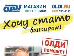Реклама на остановках для и-магазина ОЛДИ