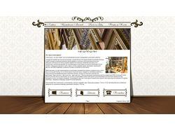 Дизайн сайта по изготовлению картинных рам