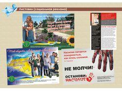 листовки, социальная реклама
