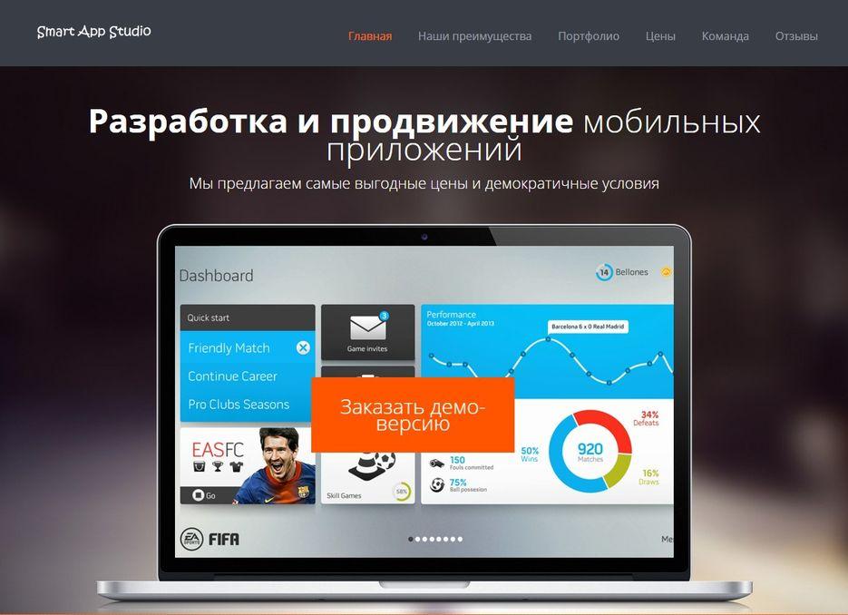 Сайт разработчика мобильных приложений