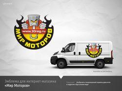 Эмблема Мир Моторов