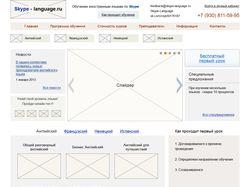 skype-language.ru - обучение ин. языкам по скайп