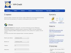 WM-C.RU кредитный автомат Webmoney