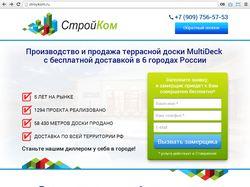 Landing Page – СтройКом, продажа террасной доски