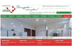 Сайт частной медицинской клиники