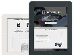Дизайн landing page для гироцикла