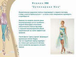Описание одежды