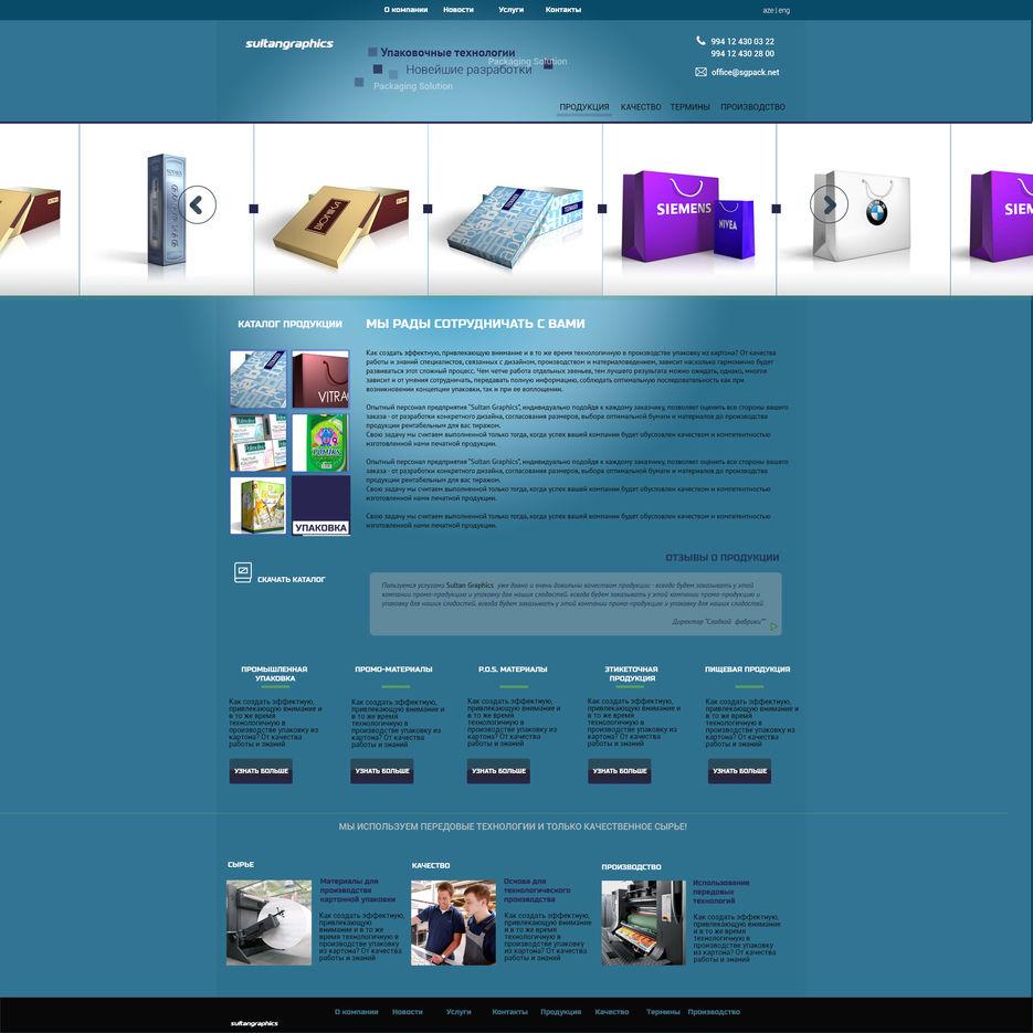 Сайты упаковочных компаний тендеры по продвижению сайта