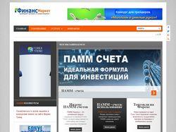 Сайт представительства FOREX