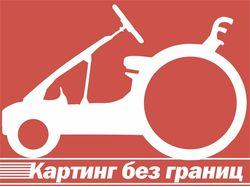 "Логотип для мероприятия ""Картинг без границ"""