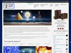 Сайт эзотерической школы