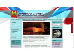 Сайт государственного подразделения