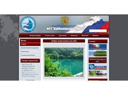 Сайт подразделения федерального агенства водных ре