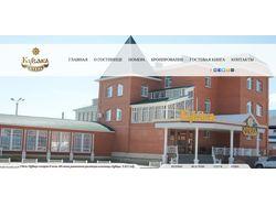 Отель Кувака