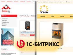 Магазины: Shop.kolpak.ru и pech.ru на 1c-bitrix