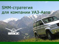 [SMM-Стратегия] УАЗ-Авто Казань