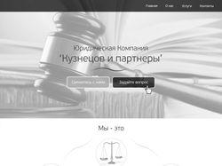 Лендинг для юридической компании