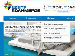 Разработка сайта-каталога компании Центр Полимеров