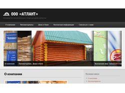 "Сайт компании ""Атлант"""
