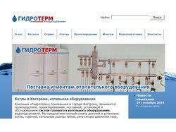 """Сайт компании """"ГидроТерм"""""""