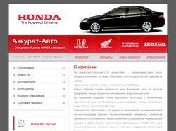 Аккурат-Авто, официальный дилер HONDA в Кузбассе