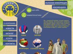 дизайн макет сайта Русский лен