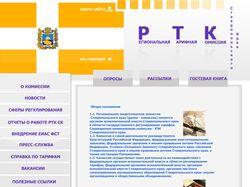 Дизайн макет сайта РТК 2