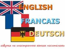 Диктор - немецкий, английский, французский.