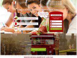 Landing page для школы ин. языков Just in time