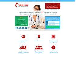 Landing page для ветеринарной клиники