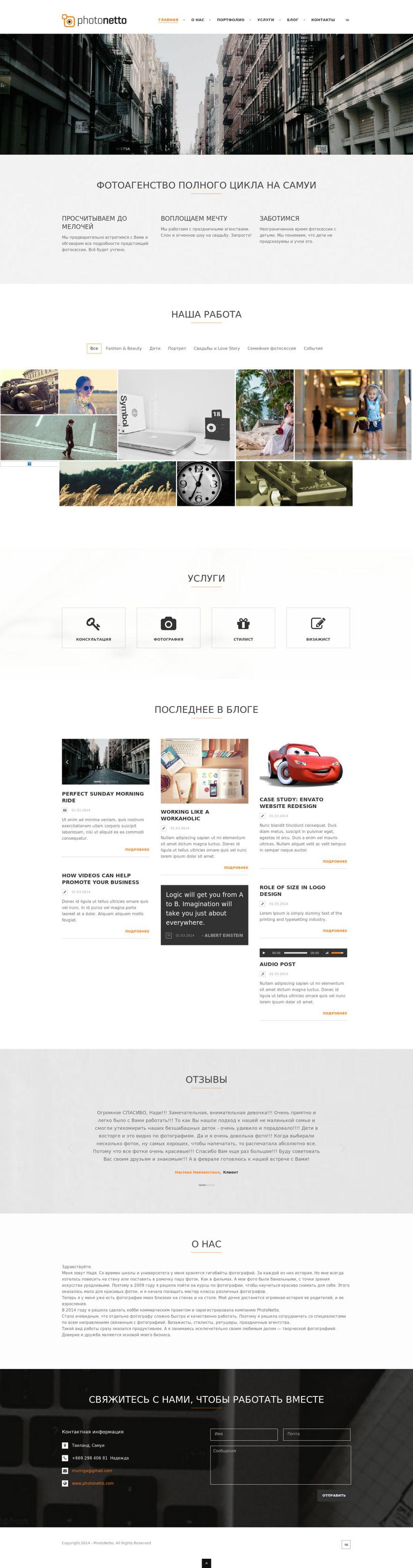 Домашняя страница сайта