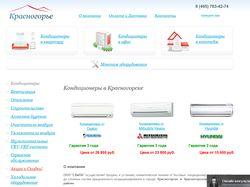 Интернет - магазин кондиционеров