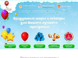Верстка интернет-магазина шаров