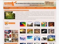 Эксклюзивные фотообои и модульные картины