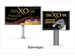 казино ХО