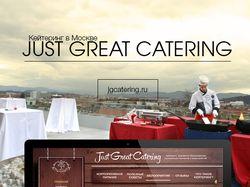 Just Great Catering - Сайт кейтеринговой службы.