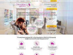 Landing page косметической продукции