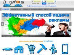 "Портал Мордовии ""В Районе"""